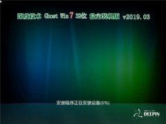 深度技术 Ghost Win7 32位 稳定装机版 v2019.03