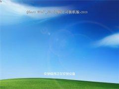 电脑公司装机版 GHOST Win7 X86 SP1 v2019.03