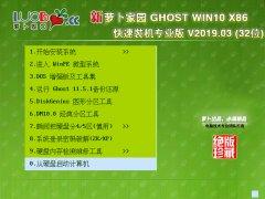 萝卜家园 GHOST WIN10 X86 快速装机专业版 V2019.03