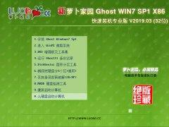 萝卜家园 GHOST WIN7 SP1 X86 快速装机专业版 V2019.03