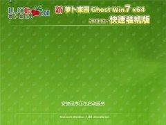 新萝卜家园 Ghost Win7 64位 快速装机版 v2019.03
