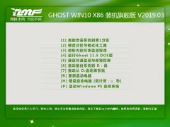 雨林木风 GHOST WIN10 X86 官方稳定版 V2019.03