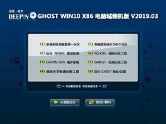 深度技术 GHOST WIN10 X86 电脑城装机版 V2019.03