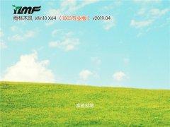 雨林木风 Win10 x64(1803专业版)v2019.04