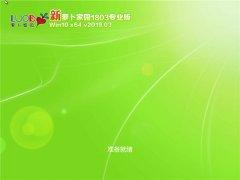 萝卜家园 Win10 x64(