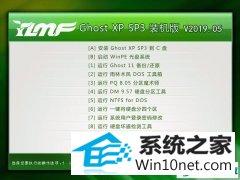 雨林木风 Ghost XP SP3 装机版 v2019.05