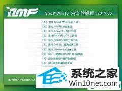 雨林木风 Ghost Win10 64位 专业版 v2019.05