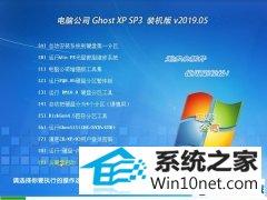电脑公司 Ghost XP SP3 装机版 v2019.05