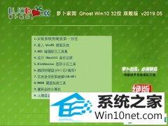 萝卜家园 Ghost Win10 32位 专业版 v2019.05