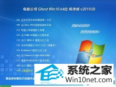 电脑公司 Ghost Win10 64位 纯净版 v2019.05