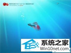 番茄花园 Ghost Win7 64位 旗舰装机版 v2019.05