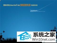 雨林木风 Ghost Win7 32位 旗舰装机版 v2019.05