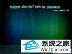 深度技术 Ghost Win7 64位 旗舰装机版 v2019.05