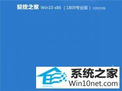 系统之家 Win10 x86(1809专业版)v2019.06