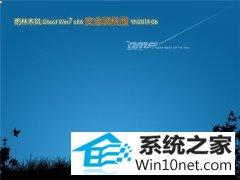 雨林木风 Ghost Win7 32位 安全装机版 v2019.06