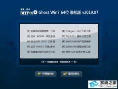 深度技术 Ghost Win7 64位 装机版 v2019.07