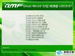 雨林木风 Ghost Win10 32位 纯净版 v2019.07