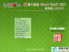 萝卜家园 Ghost Win7 32位纯净版 v2019.07