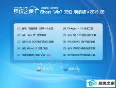 系统之家 Ghost Win7 32位 装机版 v2019.08