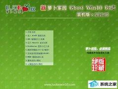 萝卜家园 Ghost Win10