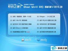 系统之家 Ghost Win10 32位 装机版 v2019.08