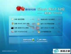 番茄花园 Ghost Win7 32位 装机版 v2019.08