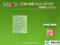 萝卜家园 Ghost XP SP3 纯净版 v2019.08