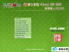 萝卜家园 Ghost XP SP3 纯净版 v2019.09