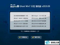 深度技术 Ghost Win7 32位 装机版 v2019.09