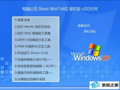 电脑公司 Ghost Win7 64位 装机版 v2019.09