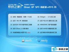系统之家 Ghost XP SP3 装机版 v2019.09