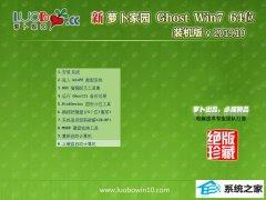 萝卜家园 Ghost_Win7_X64(64位)装机旗舰版V2019.10