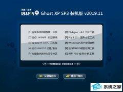 深度技术Windows xp 特别装机版 2019.11