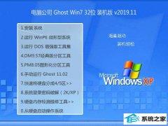 电脑公司Ghost Win7 32位 完整装机版 2019.11