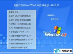 电脑公司Windows7 经典装机版64位 2019.11