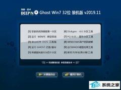 深度技术Win7 32位 典藏装机版 2019.11