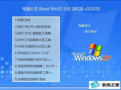 电脑公司Windows10 32位 精英2020新年元旦版