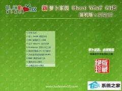 萝卜家园Win7 家庭装机版64位 v2020.02