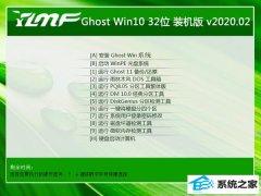 雨林木风Windows10 旗舰装机版32位 v2020.02