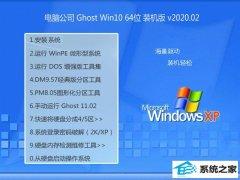 电脑公司Win10 Ghost