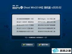 深度技术Windows10 超纯装机版64位 v2020.02