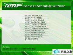 雨林木风WindowsXP 精简装机版 v2020.02