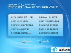 系统之家WinXP 增强装机版 v2020.02