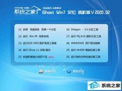 系统之家Win7 家庭装机版 v2020.02(32位)