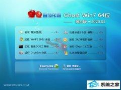 番茄花园Window7 64位 青春春节装机版 v2020.02