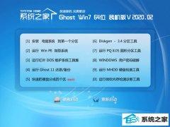 系统之家Ghost W7 64位 专业春节装机版 v2020.02
