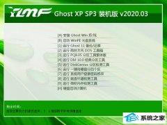 雨林木风WindowsXP  完美装机版 v2020.03