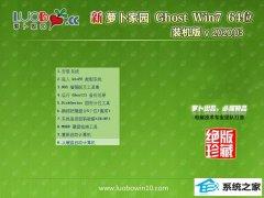 萝卜家园Window7 优化装机版64位 v2020.03