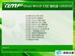 雨林木风Window10 32位 免费装机版 v2020.03
