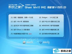 系统之家Windows10 64位 电脑城装机版 v2020.03